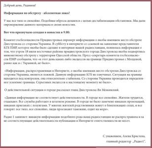 Dementi-Podnestri